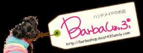 Barbaしょっぷ